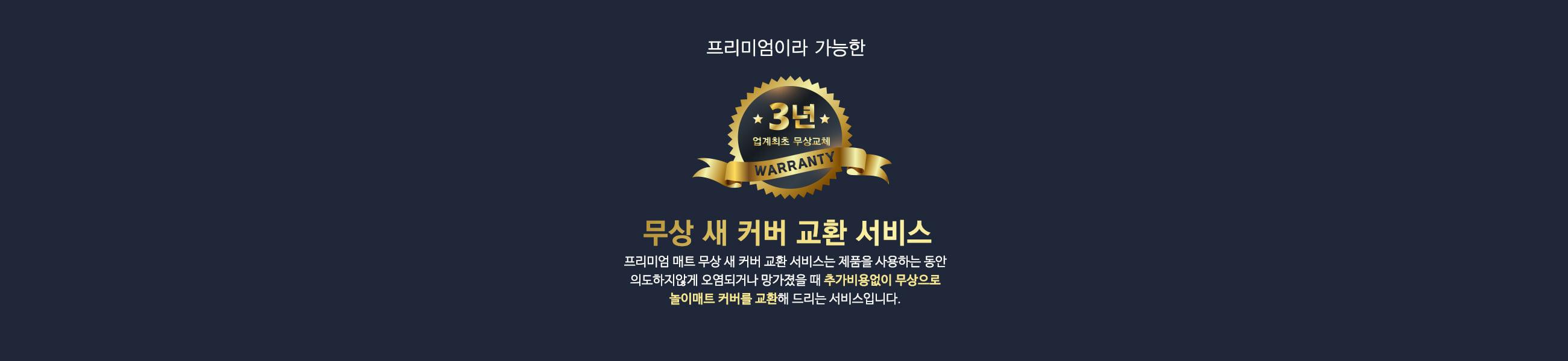 프리미엄 맞춤매트★새해 첫특가!