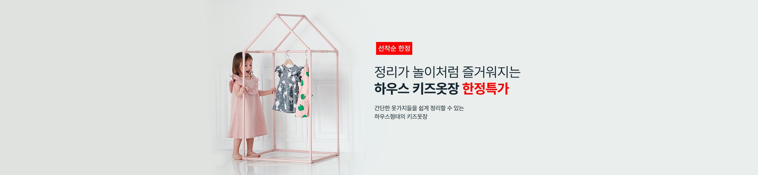 키즈옷장 1만세트 판매기념